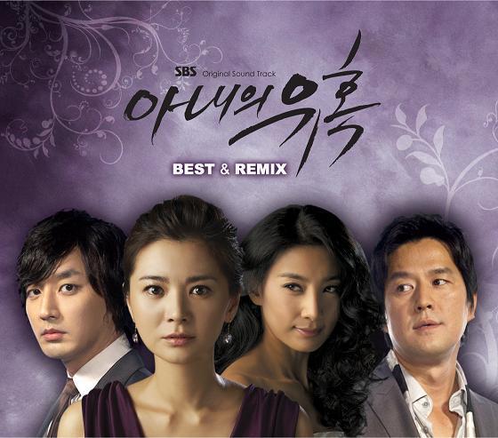 아내의 유혹 BEST & REMIX 앨범정보